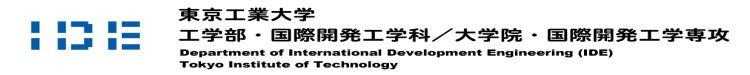 国際開発工学科/国際開発工学専攻